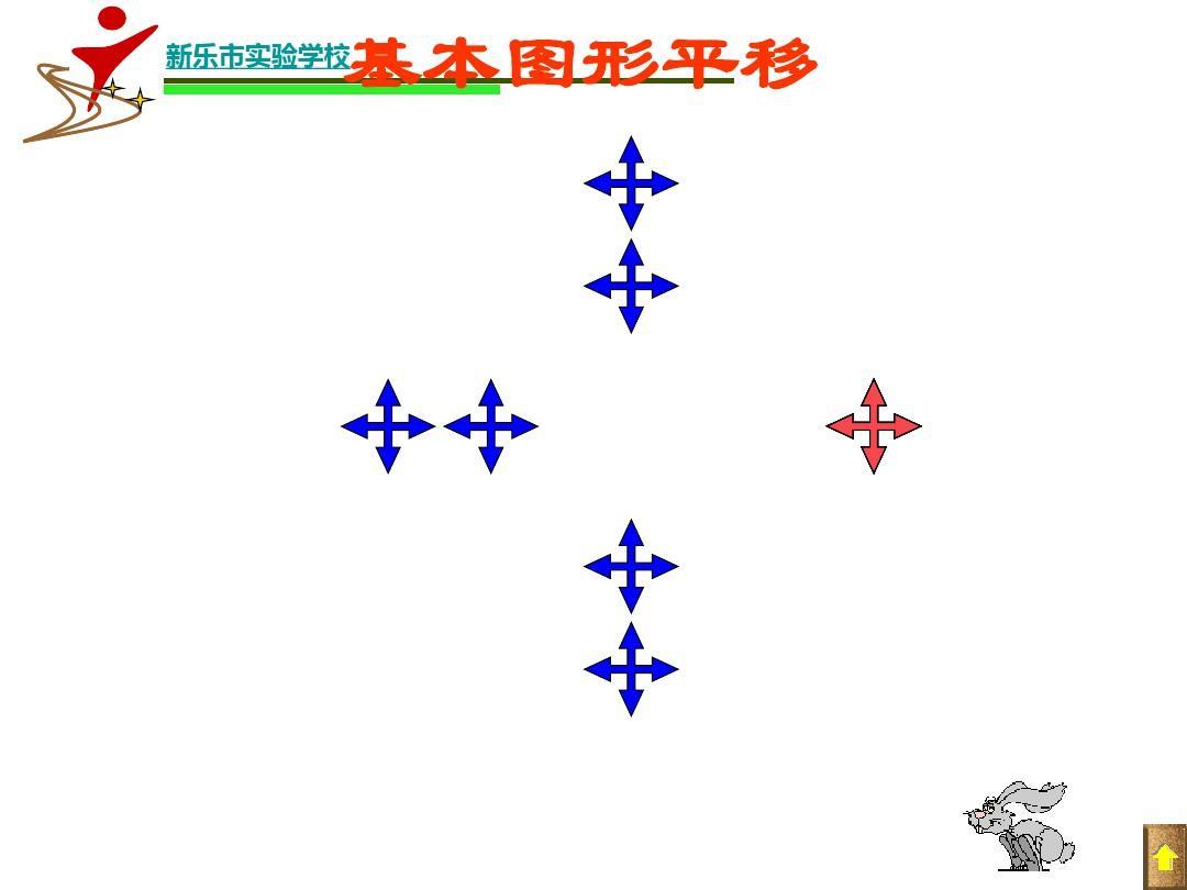16.5利用图形的平移,旋转和轴对称设计图案 3ppt图片