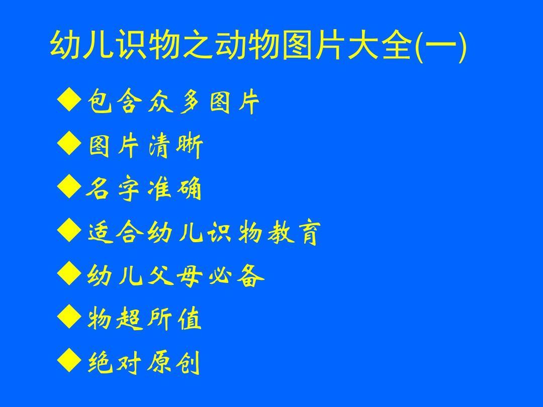 幼儿识物_____动物图片大全(一)