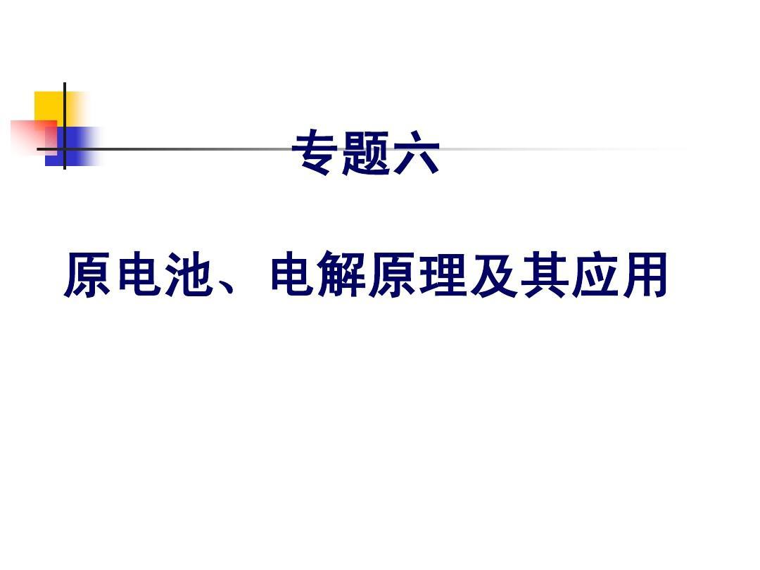 专题六《原电池、电解原理及其应用》(共72张PPT)