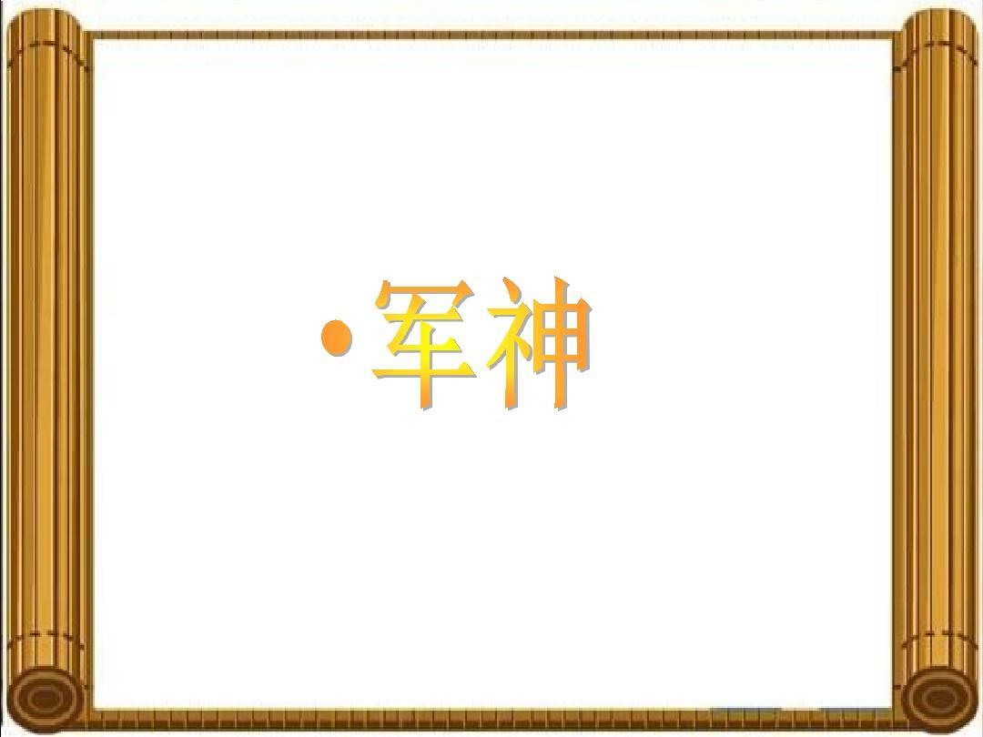 《军神》教学课件2ppt图片