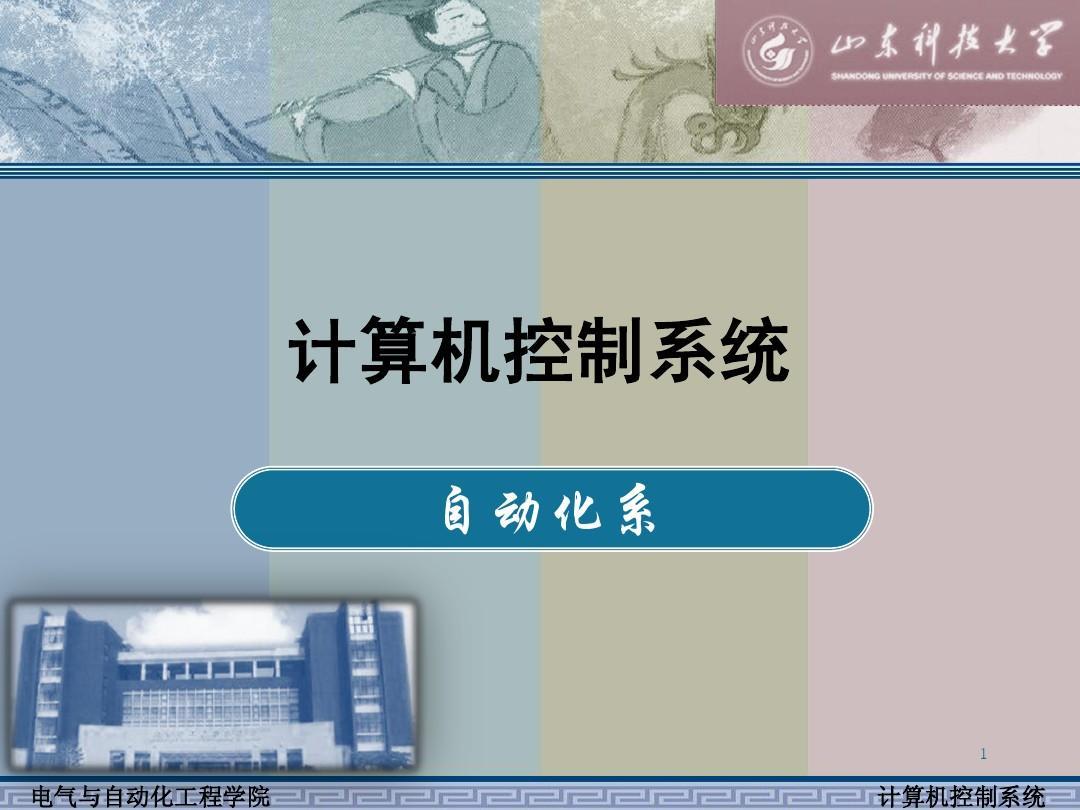 第四章 计算机控制系统的控制算法(第十二讲)PPT
