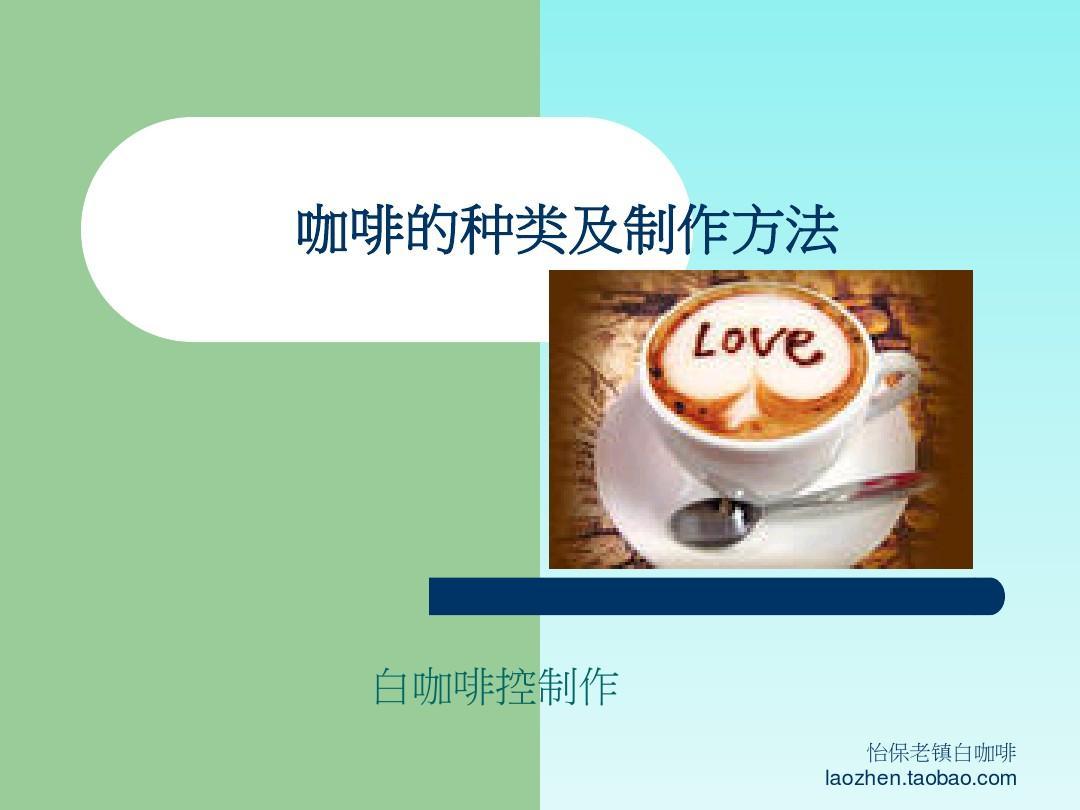 咖啡的种类及制作方法