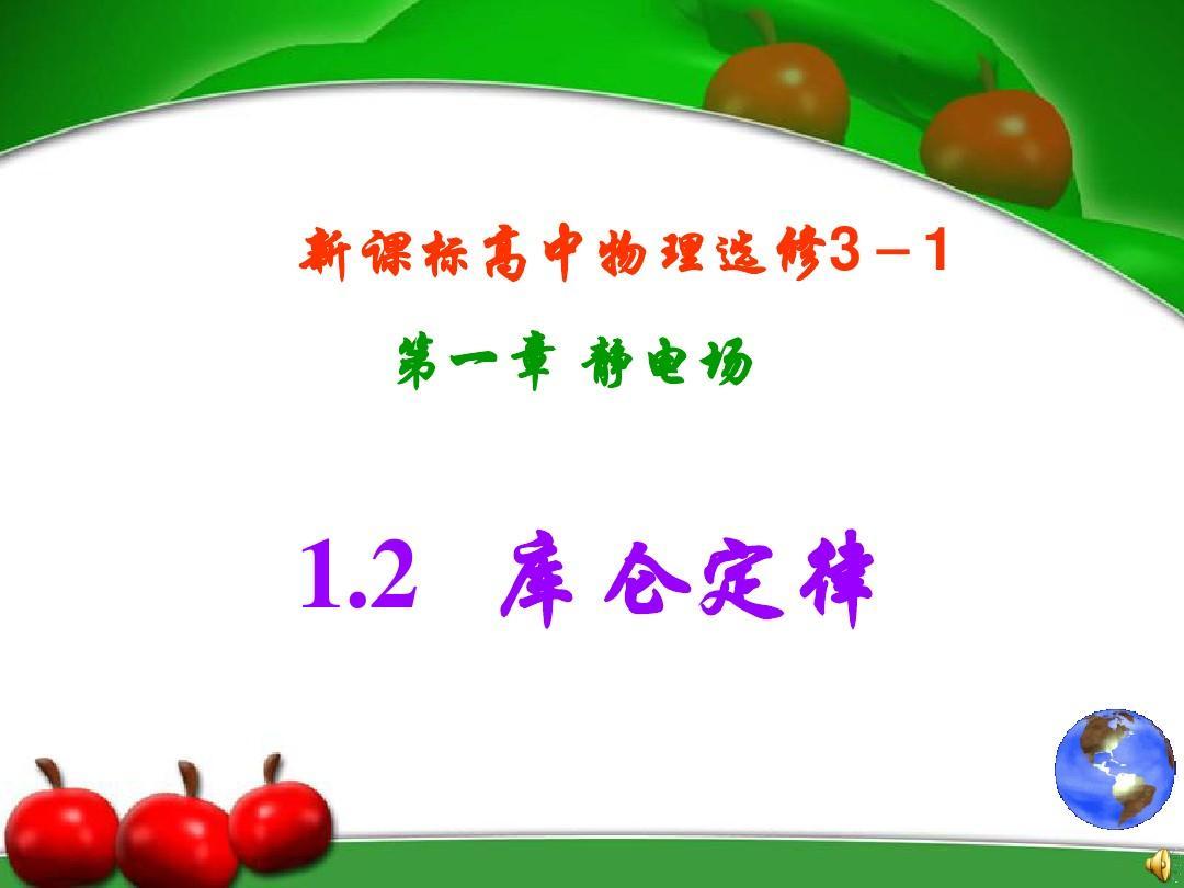 高中物理_1-2《库仑定律》课件_新人教版选修3-1