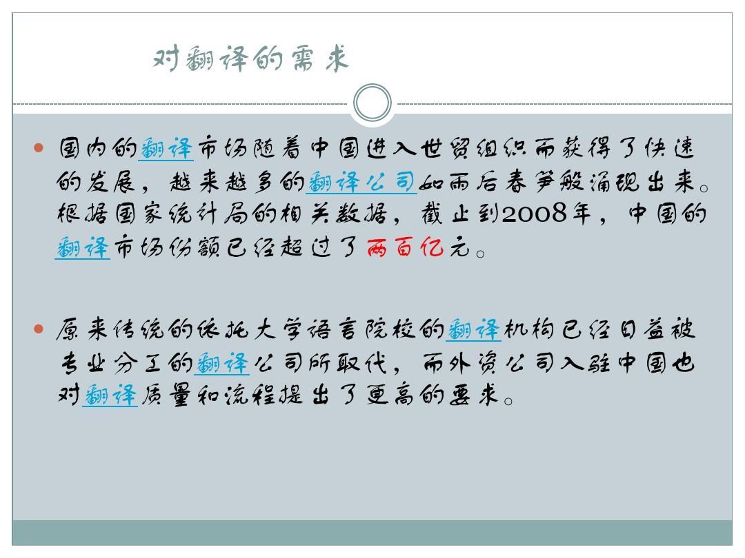 南京翻译公司英文介绍PPT_word文档在线阅读