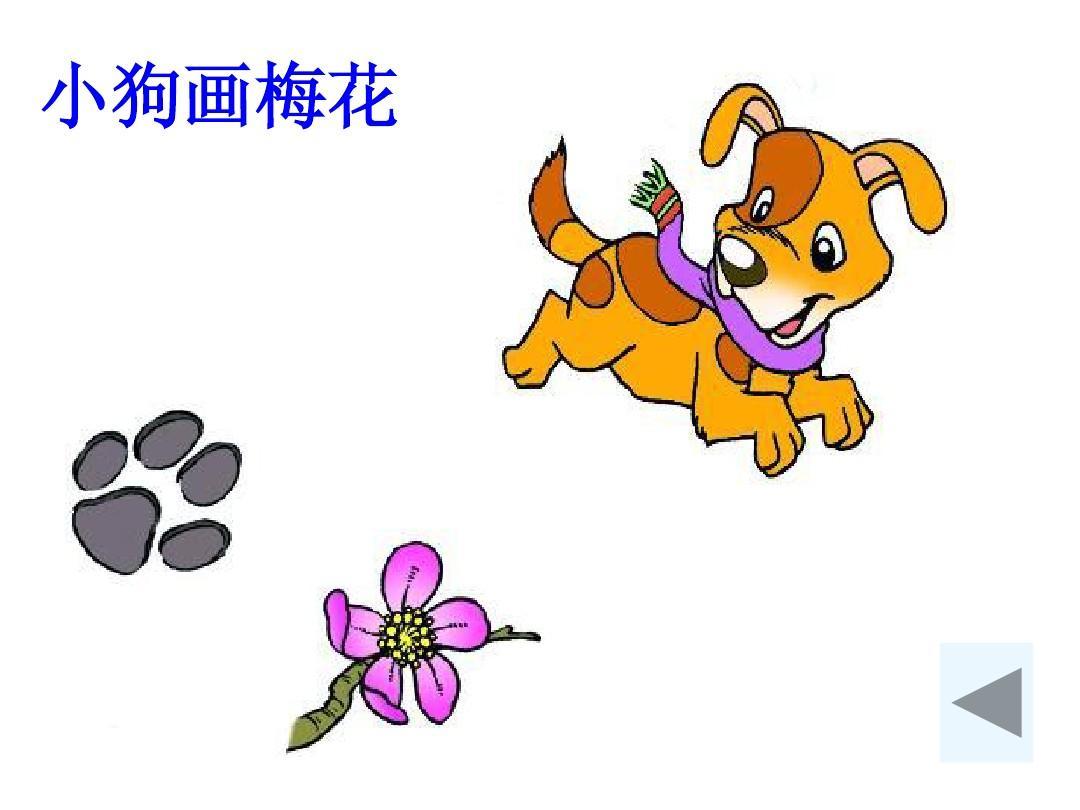 小动物的脚印ppt_小动物脚印_脚印_小动物ppt_奇奇素材网图片
