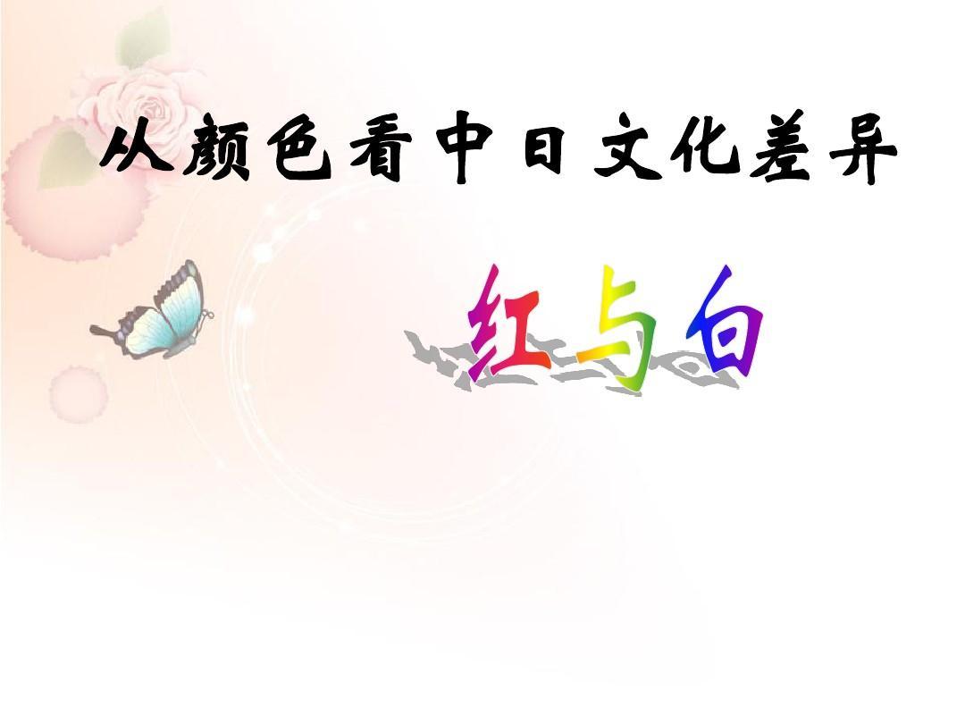 从颜色看中日文化差异PPT