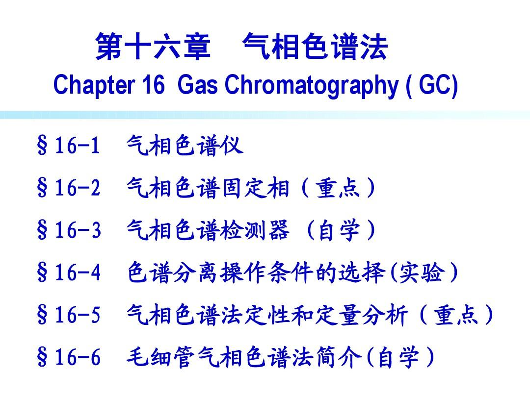 仪器分析 气相色谱