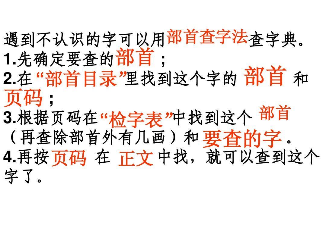 部首查字法查字典PPT_word文档在线阅读与下