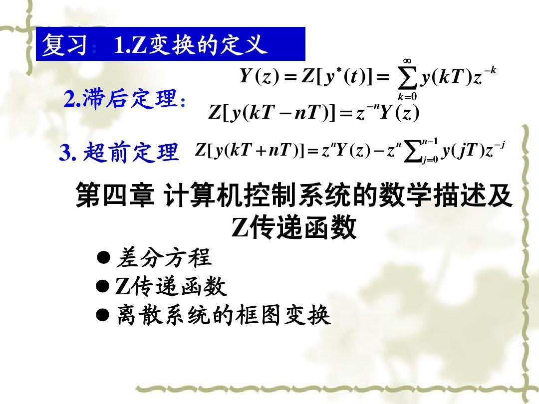 计算机控制系统数学赚钱及脉冲描述函数PPT如何用ipad传递图片