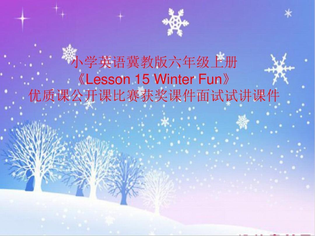 小学英语冀教版六年级上册《Lesson 15 Winter Fun》优质课公开课比赛获奖课件面试试讲课件PPT