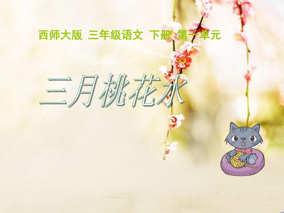 西师大版小学三年级下册语文第3课《三月桃花水》