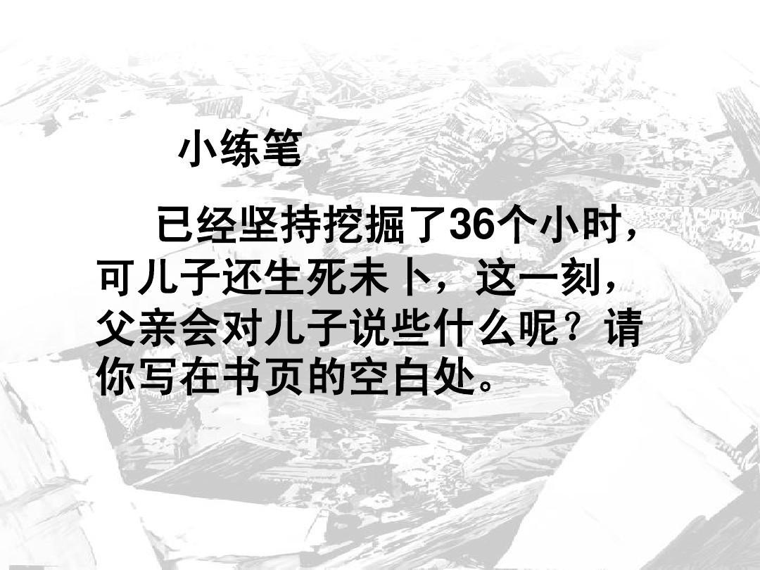 地震中的父与子_地震中的父与子课件.公开课ppt