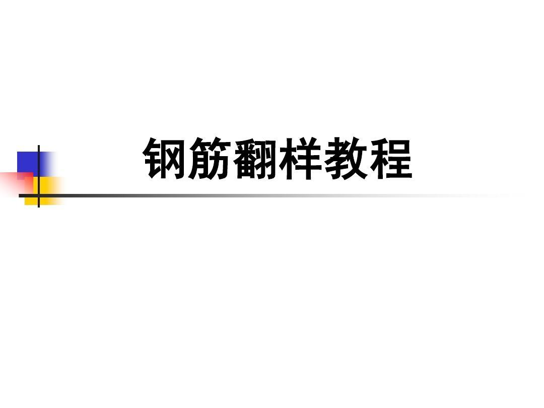钢筋计算公式全集详细教程(PPT)