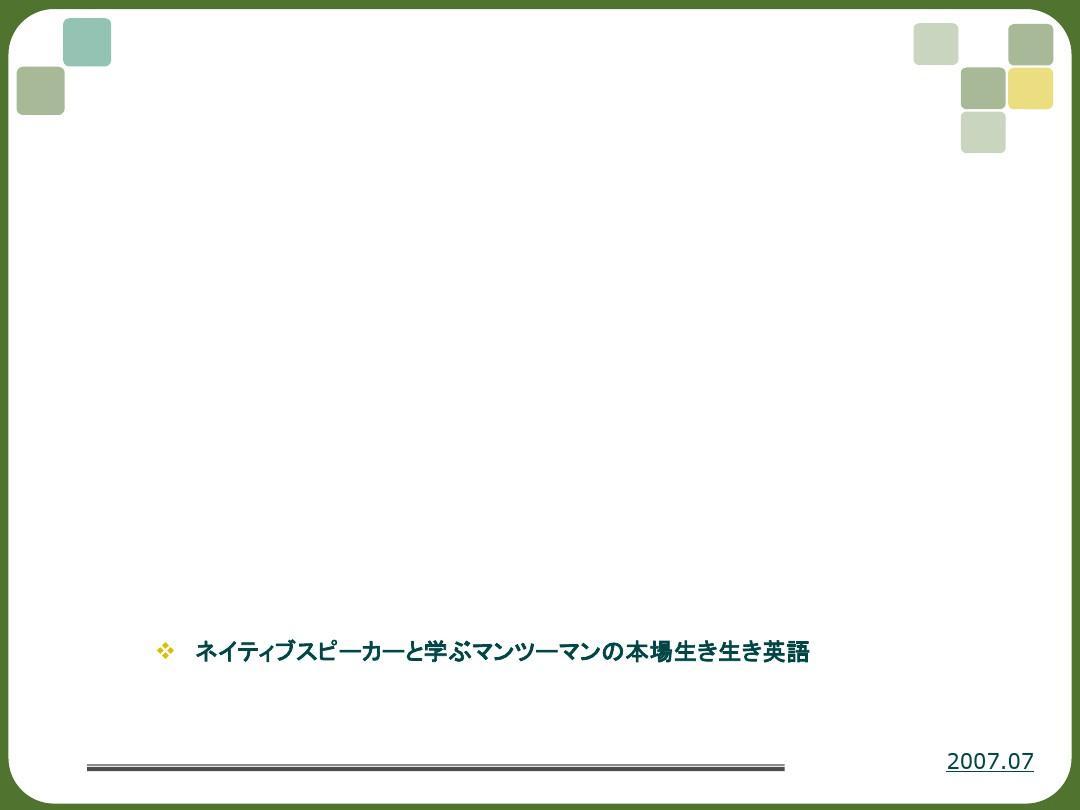 简洁的日本PPT模板