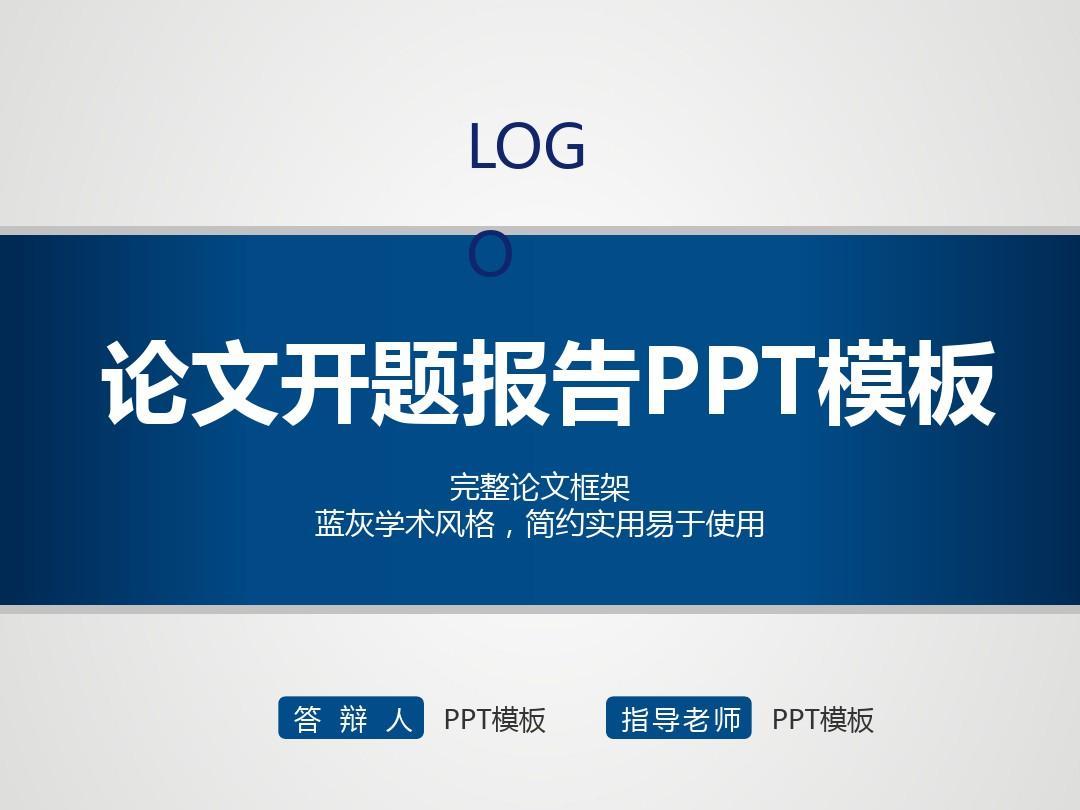 初中政治论文范文_完美版-开题报告展示ppt_文档下载
