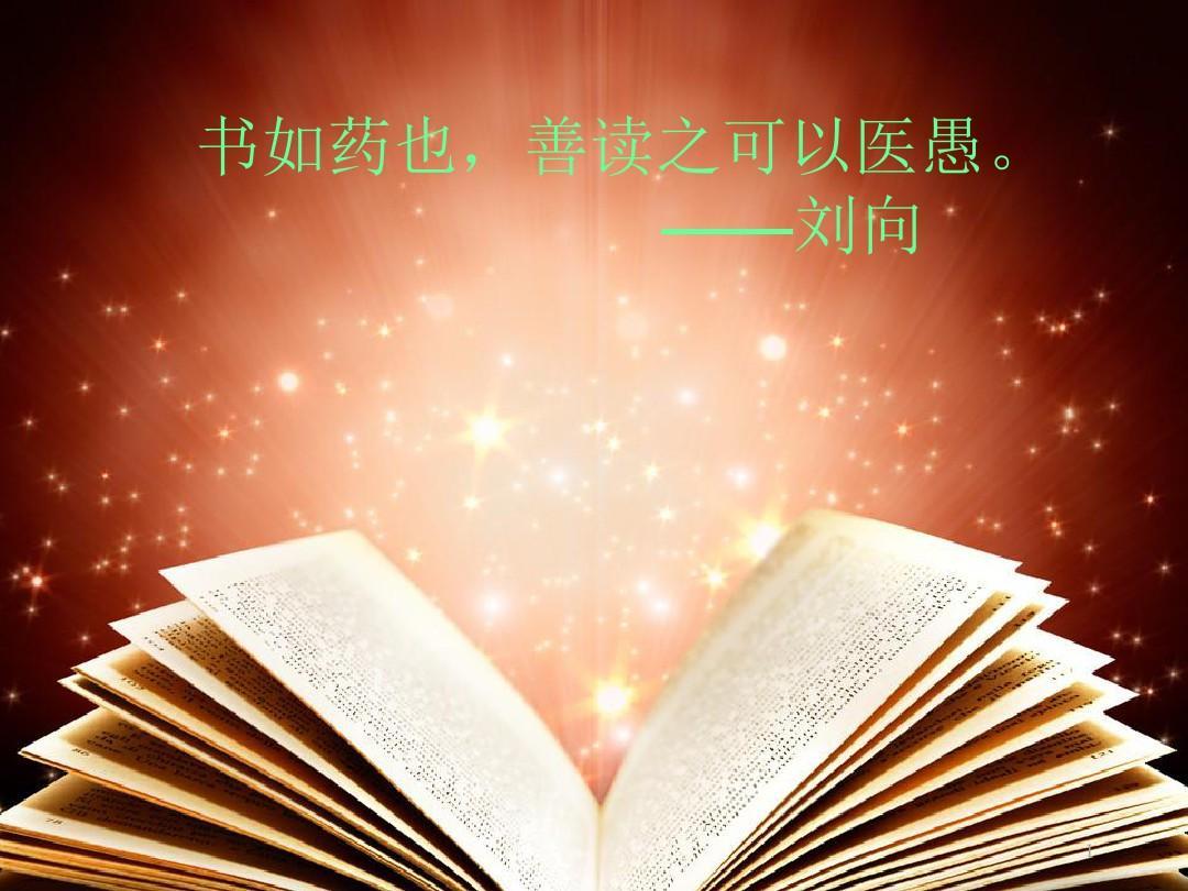 【精品】2019年秋部编版五年级语文上册课件:26.我的长生果ppt完美版