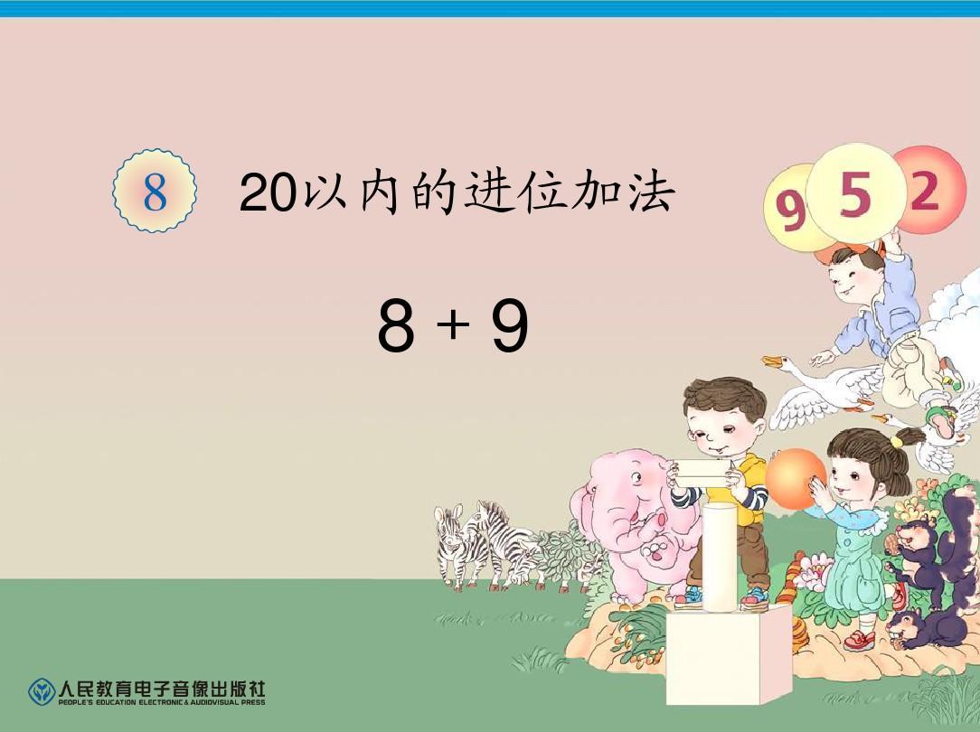 人教版一年级数学上册第8单元8+9ppt课件(2015-2016新)10