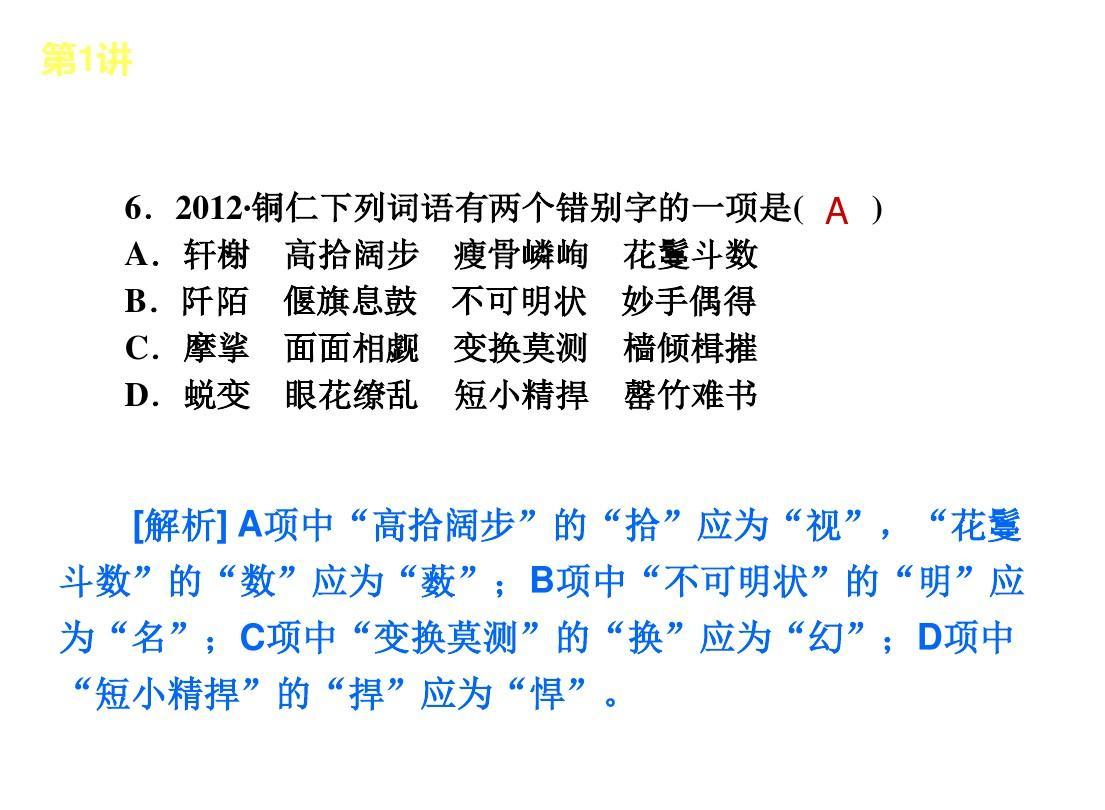 最新課件初中九年級課件運用精品復習:第1篇《積累與中考》ppt專題ppt北京實驗中學語文圖片