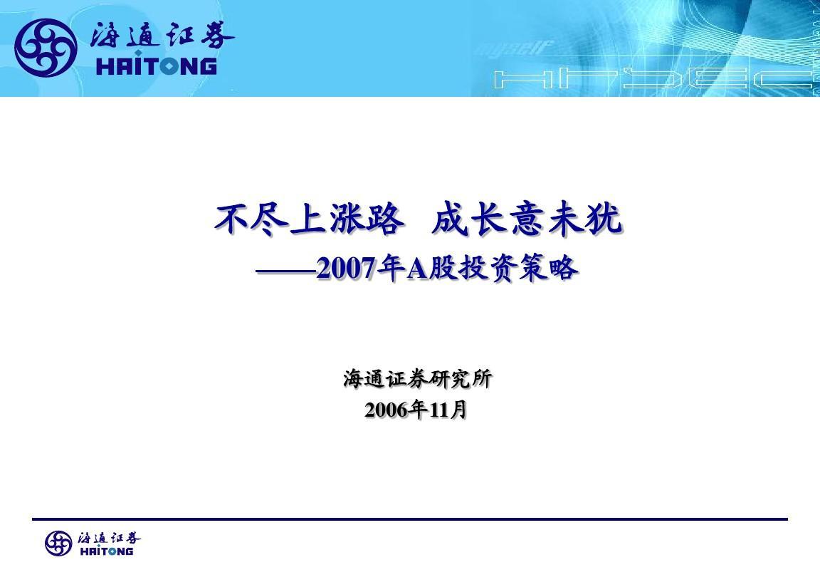 不尽上涨路 成长意未犹--2007年A股投资策略海通证券研究...PPT