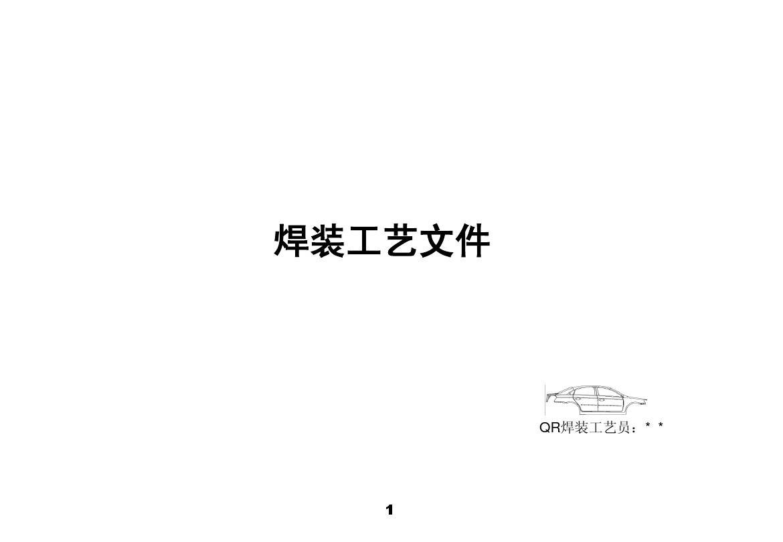 汽車焊接工藝文件1-焊裝過程流程圖(TS16949審核文件)
