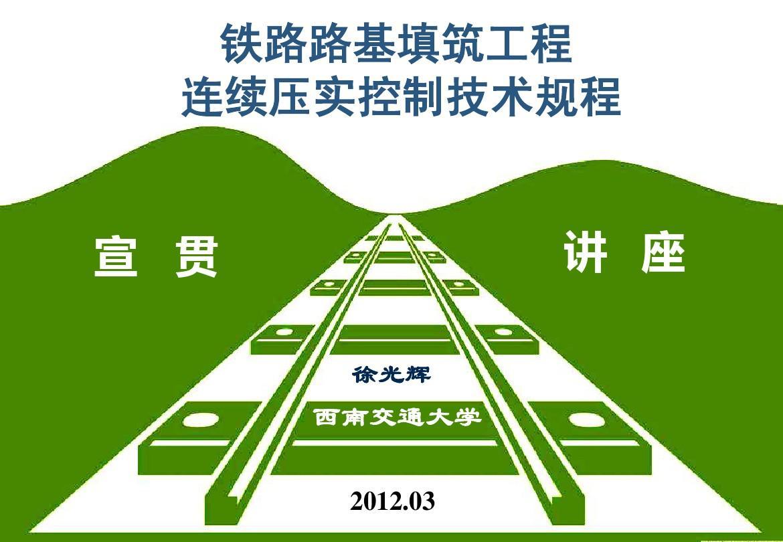 路基连续压实控制规程宣贯讲座(铁道部)
