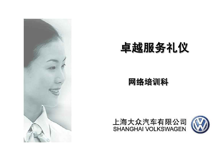 上海大众卓越服务礼仪教材