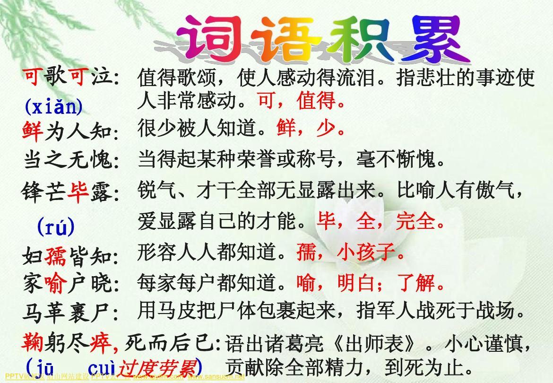 初一音乐课件第11课邓稼先ppt教案下册语文封面设计图片