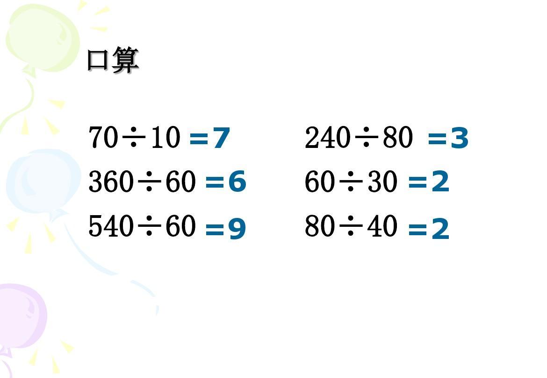 新教学是整十数的v教学和笔算2(1)ppt基础除数色彩视频图片