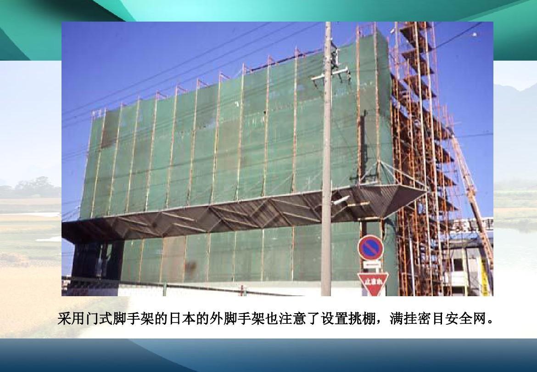 采用门式脚手架的日本的外脚手架也注意了设置挑棚,满挂密目安全网.