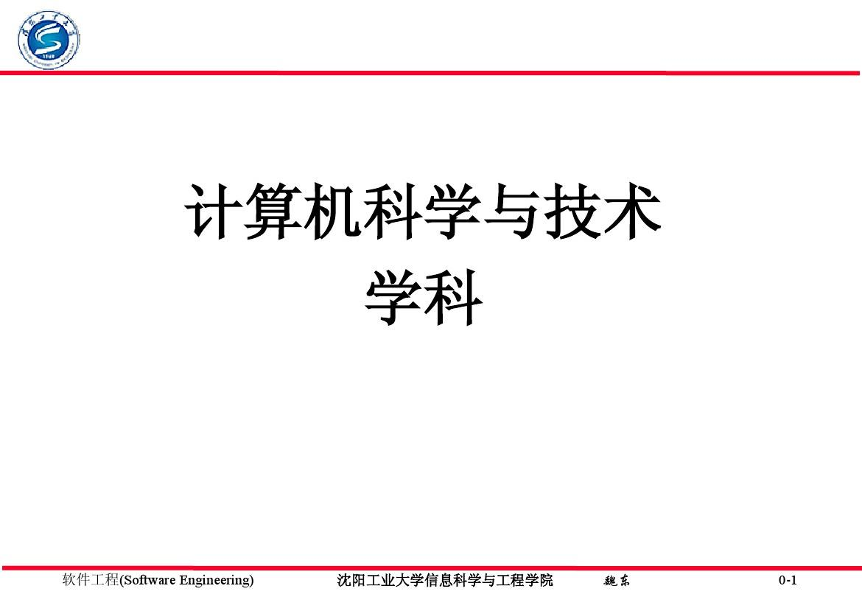 【网络课件】沈阳工业大学-计算机科学与技术ppt