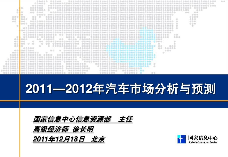 2011-2012年中国汽车市场分析与预测-SIC-徐长明PPT
