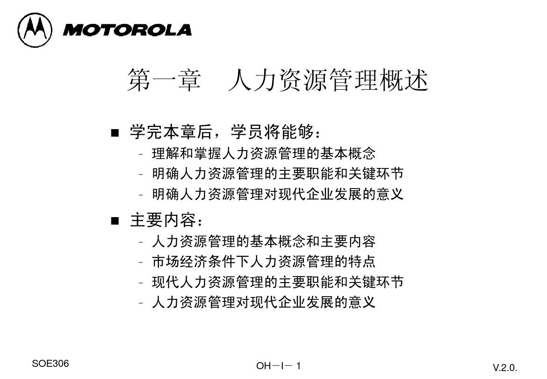 人力资源管理经典案例(摩托罗拉公司)