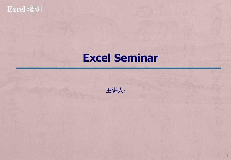 如何用Excel进行数据处理