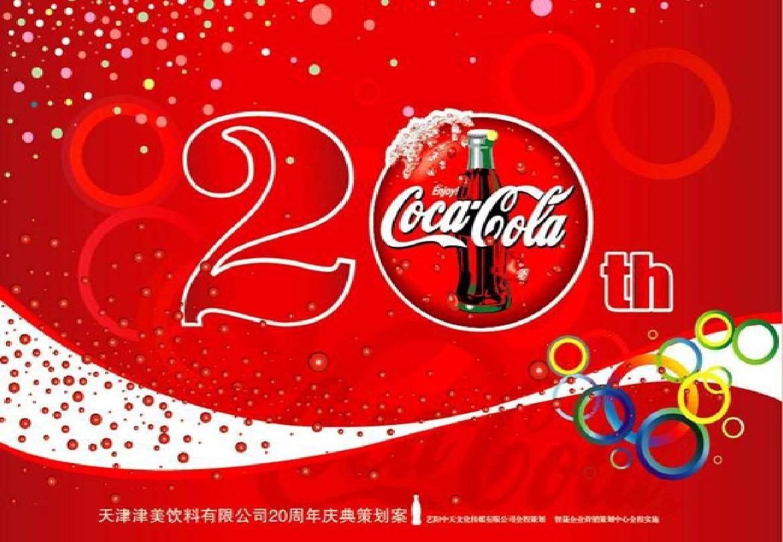 可口可乐20周年大型庆典策划案ppt图片
