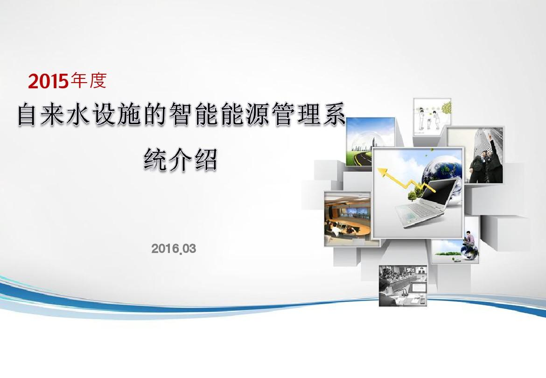 自-水-施的智能能源管理系-介-