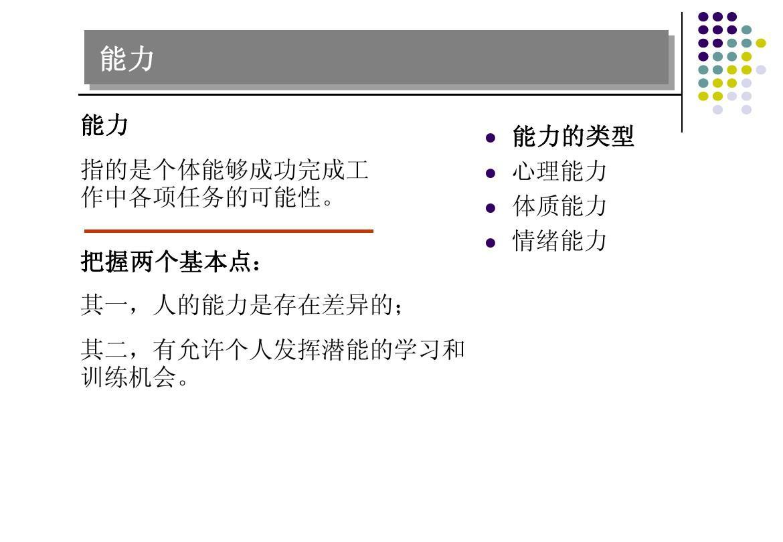 第4章   能力与学习PPT