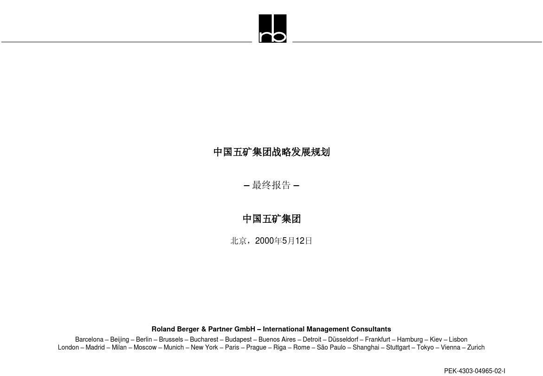 罗兰贝格—中国五矿集团发展战略规划AB