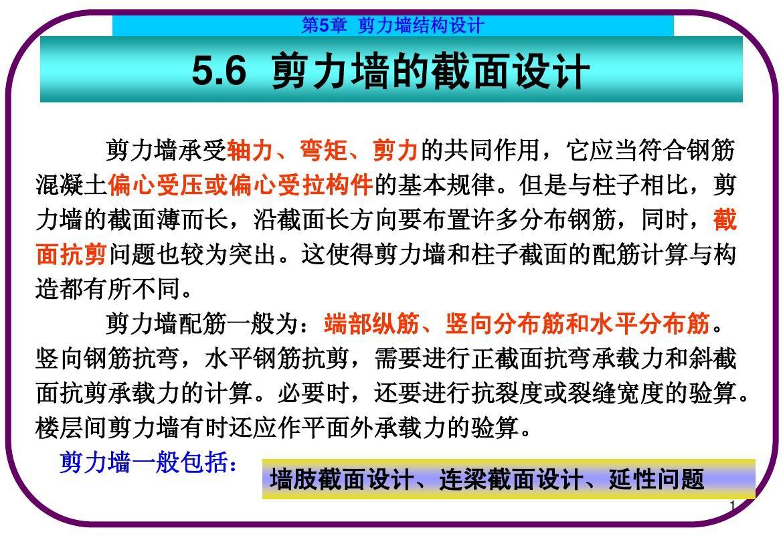 03高层建筑结构设计公司5PPT福建台企业建筑设计讲稿图片
