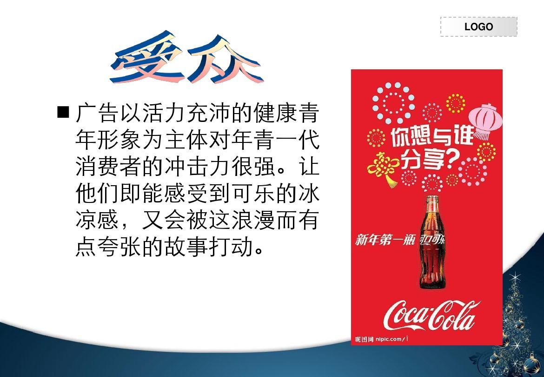 可口可乐广告分析ppt图片