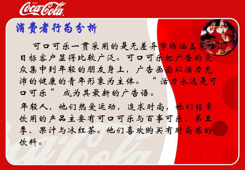 可口可乐市场营销案例分析ppt图片