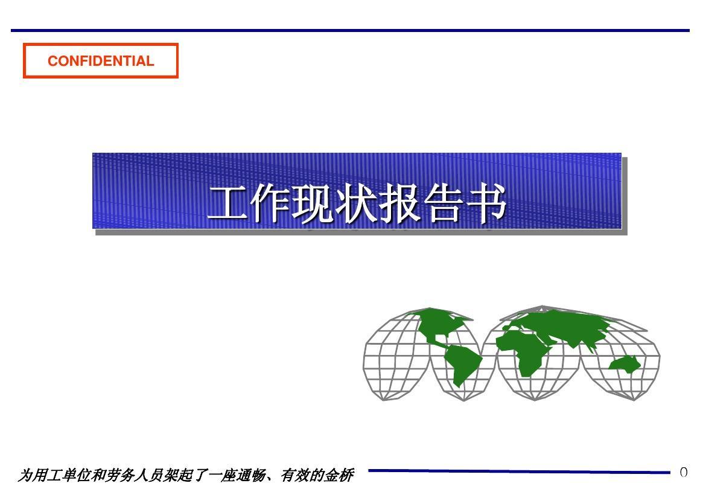 劳务派遣短期策划书ppt_word文档在线阅读与下载_免费图片
