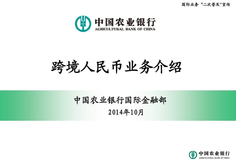跨境人民币业务介绍_杨吉聪