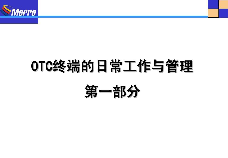 OTC的终端日常工作管理