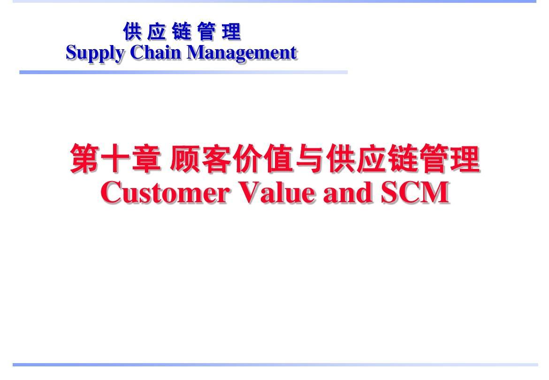 第10章顾客价值和供应链管理_供应链管理