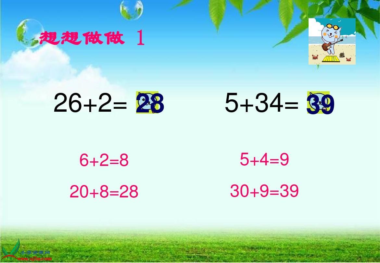 (苏教版)一方程课件位数数学_两位数加整十数,一意义年级v方程下册的教案图片