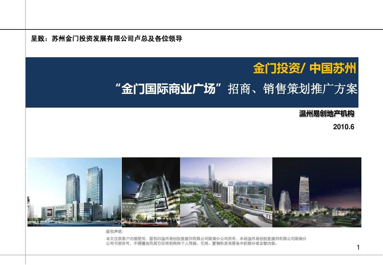 商业广场招商、销售策划推广方案