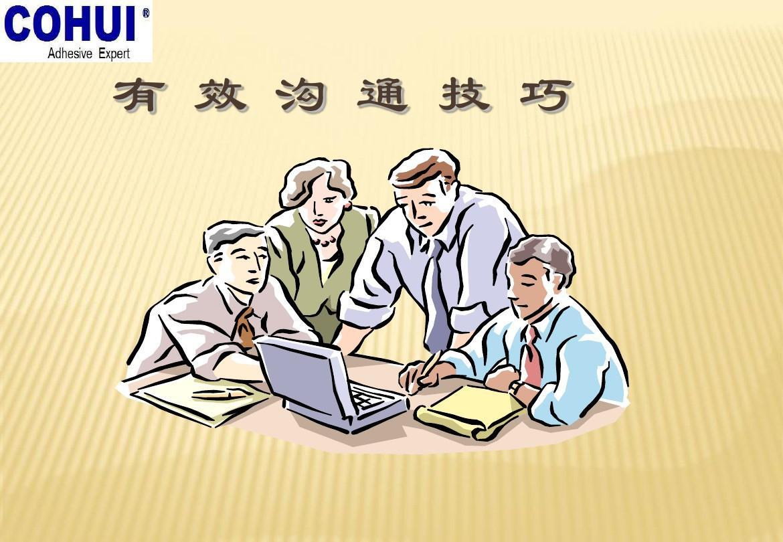 有效沟通的技巧 - 业百科