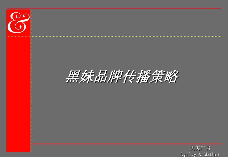 奥美-黑妹品牌传播策略ppt图片