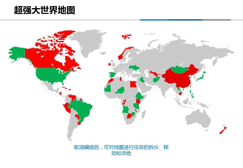 区域地理(国家轮廓):超强大世界地图(可任意拆分,移动