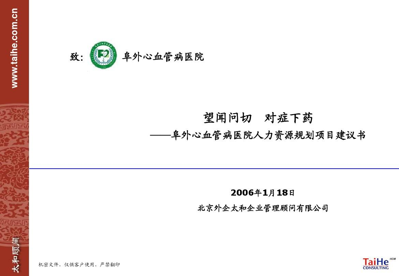 阜外医院项目建议书0118PPT